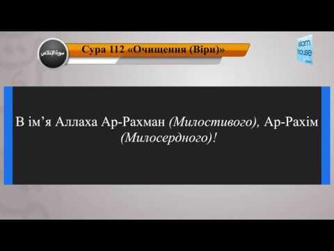 Читання сури 112 Аль-Іхлас (Чистота) з перекладом смислів на українську мову (читає Мішарі)