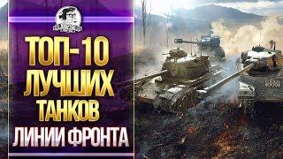 ТОП-10 ЛУЧШИХ ТАНКОВ ДЛЯ ЛИНИИ ФРОНТА!