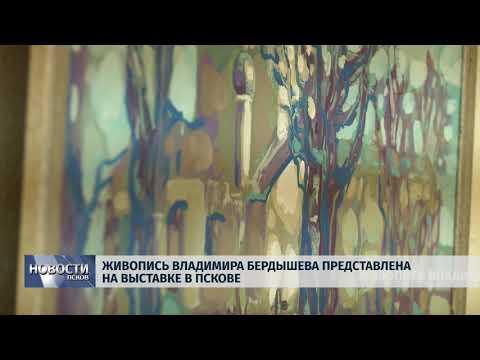 Новости Псков 12.10.2018 # Живопись Владимира Бердышева представлена на выставке в Пскове