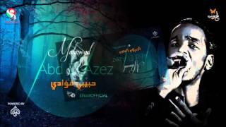 تحميل اغاني محمود عبد العزيز _ حبيبي فؤادي / mahmoud abdel aziz MP3