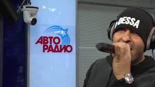 A-dessa – Караочен (#LIVE Авторадио)