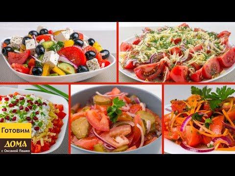 5 быстрых и вкусных салатов с Помидорами 🍅🍅🍅 Просто, Вкусно и Полезно!