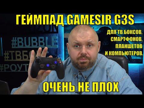 ГЕЙМПАД GAMESIR G3S ДЛЯ ТВ БОКСОВ, СМАРТФОНОВ, ПЛАНШЕТОВ И КОМПЬЮТЕРОВ. ОЧЕНЬ НЕ ПЛОХ!