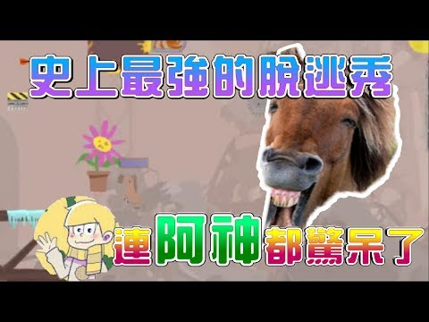 【MiN】連阿神都驚呆了,這小馬開外掛吧!? 超級雞馬 Ultimate Chicken Horse. Feat. 阿神、路Rusiru、小波