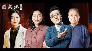 圆桌派第四季 EP12 沪生:上海的腔调