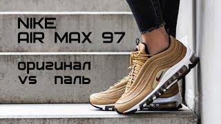 Как отличить оригинал Nike Air Max 97 от пали