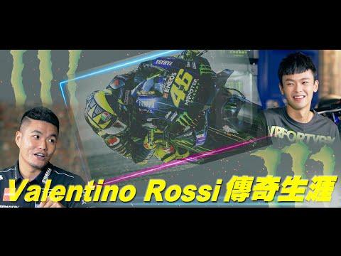 充滿魔力的男人 - Valentino Rossi 傳奇生涯介紹
