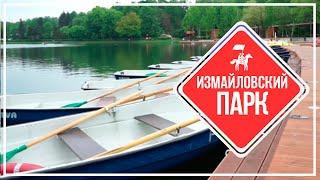 KudaGo Москва: Измайловский парк