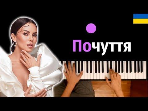 NK | Настя Каменских - Почуття ● караоке | PIANO_KARAOKE ● ᴴᴰ + НОТЫ & MIDI