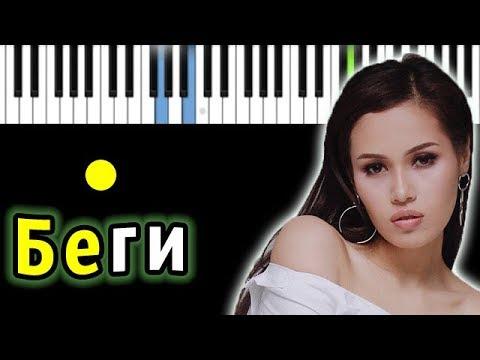 НАZИМА - Беги  | Piano_Tutorial | Разбор | КАРАОКЕ | НОТЫ | тинпиано