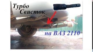 Турбо свисток на ВАЗ 2110|Turbo Whistle on VAZ 2110
