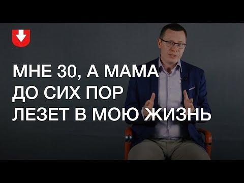 Вам за тридцать, а мама по-прежнему лезет в вашу жизнь. Что делать?