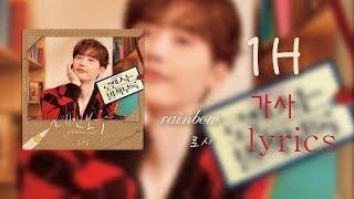 레인보우 (Rainbow) 1시간 (로맨스는 별책부록 OST) 가사 (lyrics) - 로시 (Rothy)