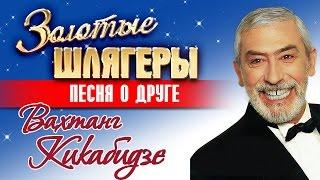 Вахтанг Кикабидзе - Песня о друге / The song is about a friend Vakhtang Kikabidze