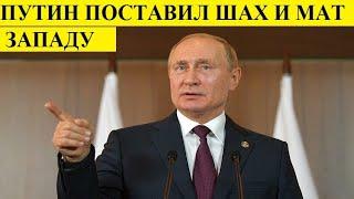 ПYТИH П0CТАBИЛ ШАХ И МАТ 3АПАДY - НОВОСТИ МИРА