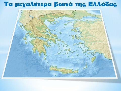 Τα βουνά της Ελλάδας και η θέση τους στον χάρτη