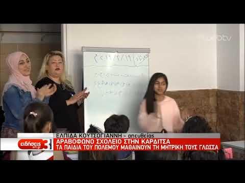 Καρδιτσα: Το 2ο αραβόφωνο σχολείο σε όλη την Ελλάδα | 19/3/2019 | ΕΡΤ