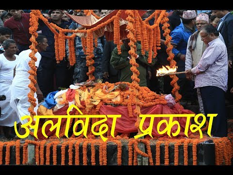 पशुपति आर्यघाटमा प्रकाशको अन्त्येष्टी, प्रचण्डले दिए दागवत्ति Prakash Dahal Cremated