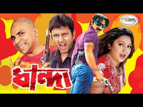 Dhanda,ধান্দা I Action Movie I Amin Khan,Nodi,Rubel,Shanu,Jhumka,Misha Sawdagor I Rosemary