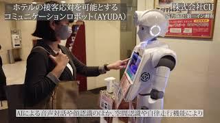 かながわロボタウンで活躍したロボットを紹介!