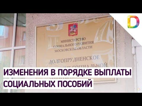 Порядок назначения и выплаты социальных пособий в Московской области   Телеканал Долгопрудный