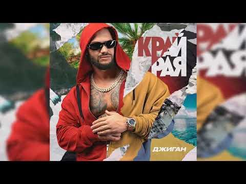 ДЖИГАН - КРАЙ РАЯ (Новый альбом 2019)