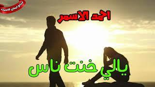 اغاني حصرية احمد الاسمر ???? اغنيه يالي خنت ناس ???? اغنيه حزين جدا ???? انتاج ايمان كاست تحميل MP3
