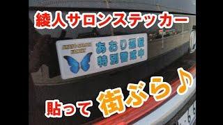 【ドラレコ】綾人サロンステッカー貼って街ぶら【あおり運転特別警戒中】@広島