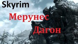 Skyrim против Oblivion - Даэдрический лорд - Мерунес Дагон (Skyrim)