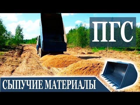 ПГС (песчано-гравийная смесь) ОПГС строительный материал. Доставка поставка ПГС ГефестАвто