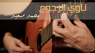 مازيكا ناوي الرجوع - محمد سعيد / Nawy El Rogo3 - Mo7amed Sa3ed تحميل MP3