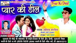 Pyar Ki Deal | New Superhit Love Timli Song 2018 | Mahipal