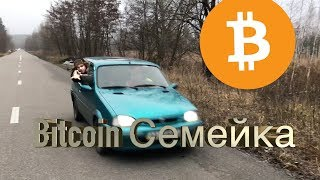 Bitcoin Семейка