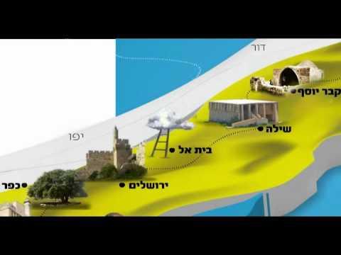 מסע היסטורי לאורכה של ישראל