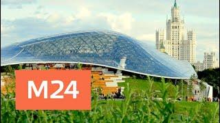 """""""Москва сегодня"""": футбольные фанаты и парк """"Зарядье"""" - Москва 24"""