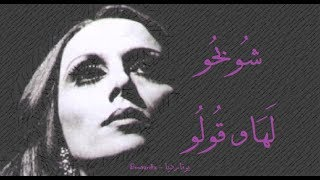 تحميل اغاني فيروز - شوبحو لهاو قولو | Fairouz - Chobho lhaw MP3
