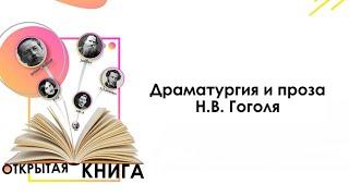 Драматургия и пьесы Н. В. Гоголя - проект «Открытая книга»