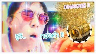 """ซูชิ """"ทองคำ!!"""" สุดยอดเมนูลับ Omakase.. 🍣🌟"""