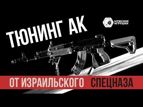 Тюнинг автомата Калашникова от FAB Defense и израильского спецназа видео