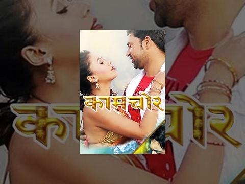 Kaamchor | Nepali Movie
