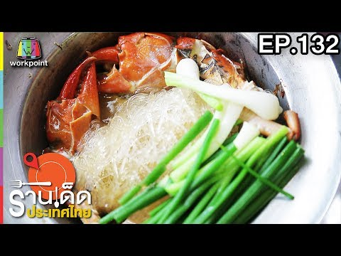 ร้านเด็ดประเทศไทย | EP.132 | 15 มิ.ย.60