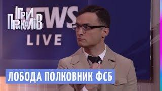 Лобода полковник ФСБ - Реально моторошні новини | Ігри Приколів 2018