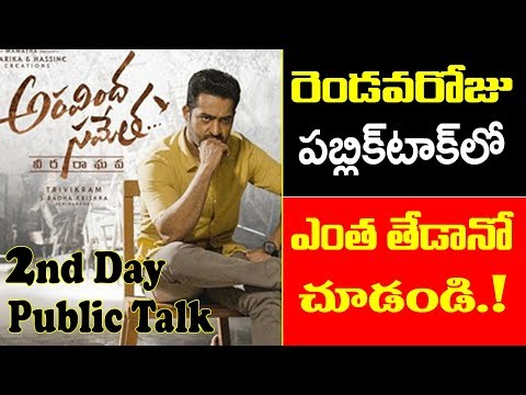 Download Aravinda Sametha 2nd Day Public Talk | JrNTR | Trivikram | Telugu New 2018 Movie Second Day Response