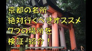 京都観光名所案内~【ここは行くべきおすすめコース7選】徒歩とバス | Kholo.pk