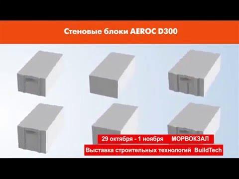 AEROC BuildTech 2015