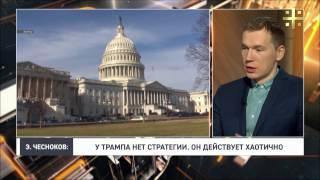 Эдвард Чесноков о вступлении Черногории в НАТО и Дональде Трампе
