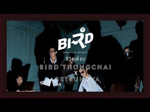 ชีวิตเดี่ยว - BIRD THONGCHAI X GETSUNOVA - เบิร์ด ธงไชย แมคอินไตย