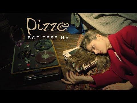 PIZZA - Вот тебе на (Официальное видео 2019)
