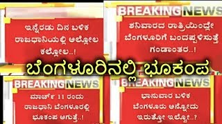 earthquake in bangalore  |Kannada video