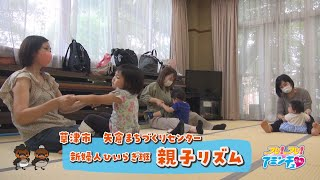 親子で楽しく体を動かそう!「新婦人ひいらぎ班 親子リズム」矢倉まちづくりセンター